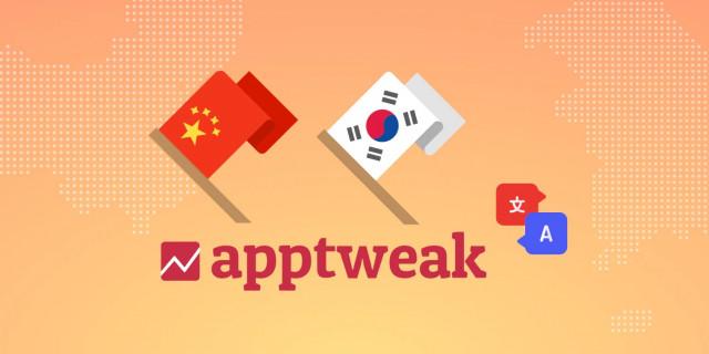 AppTweak는 ASO 도구를 중국어 간체와 한국어로 제공한다