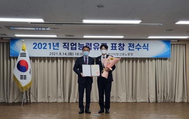 박용진 대표이사가 부산고용센터에서 개최된 '2021년 직업능력개발 유공' 시상식에서 대통령 표창을 받은 뒤 기념 촬영을 하고 있다