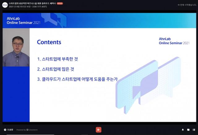 안랩이 공개한 온라인 세미나 화면