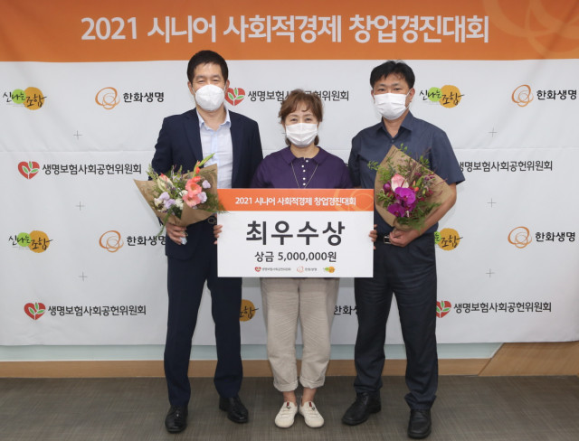 왼쪽부터 한화생명 전략CSR팀 최규석 부장, 플러스랩팀의 김민경 대표, 신나는 조합 문성환 상임이사가 기념 촬영을 하고 있다