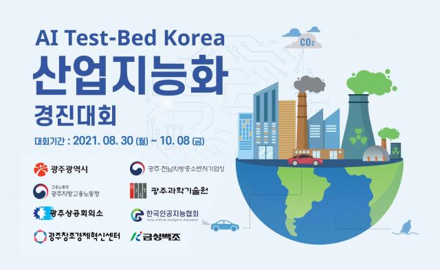 AI 테스트 베드 코리아 산업지능화 경진대회 포스터
