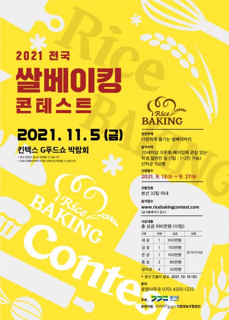 '2021 전국 쌀 베이킹 콘테스트' 포스터