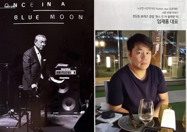 노상현의 갤러리에 실린 임재홍 대표