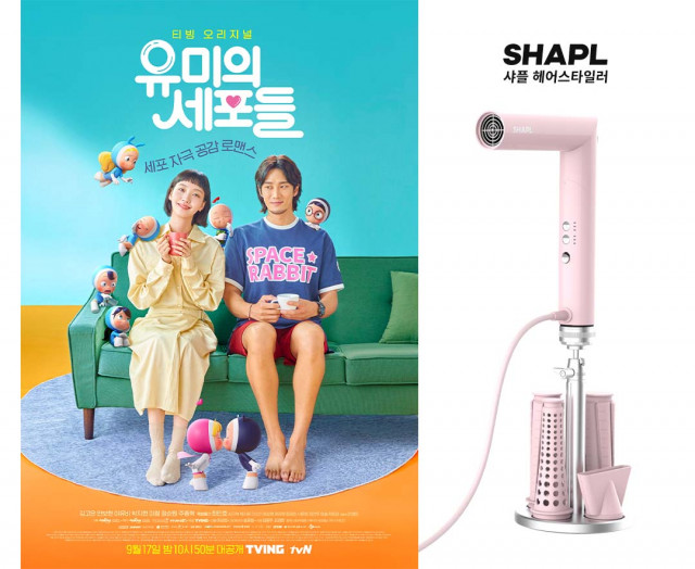 샤플이 tvN/TVING 드라마 '유미의 세포들'에 협찬 중인 샤플 헤어스타일러