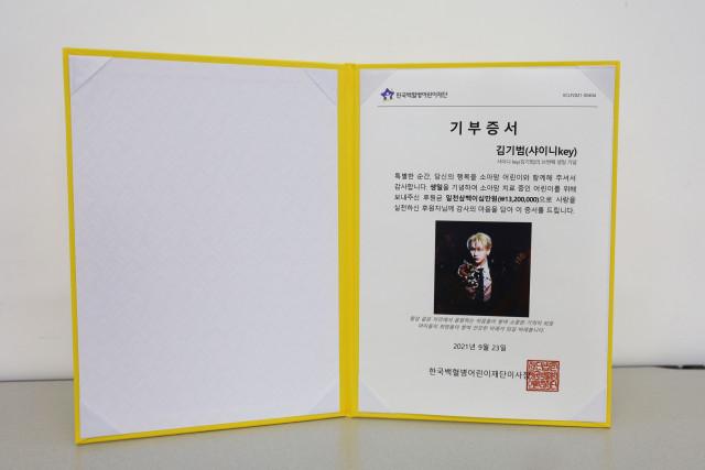 한국백혈병어린이재단이 샤이니 KEY 팬 커뮤니티 '키보드'에 전달한 기부증서
