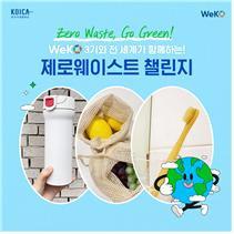 코이카 국민 서포터즈 '위코'(WeKO) '제로 웨이스트 챌린지' 포스터