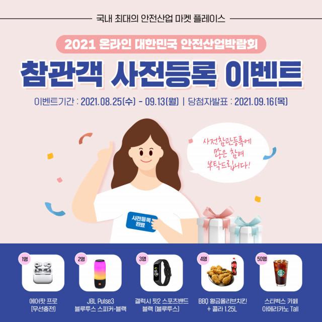2021 온라인 대한민국 안전산업박람회 참관객 사전등록 이벤트