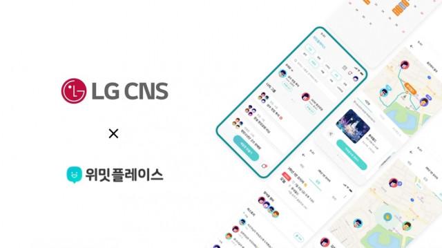 위밋플레이스가 LG CNS 스타트업 몬스터 프로그램 4기에 최종 선정됐다