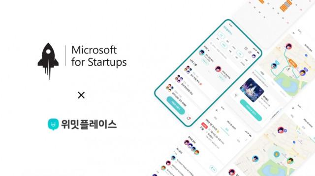위밋플레이스가 마이크로소프트 스타트업 프로그램에 최종 선정됐다