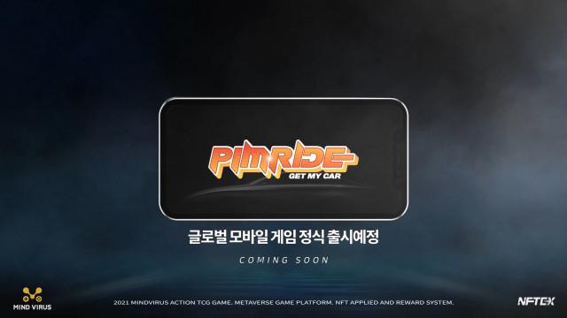 핌라이드 공식 유튜브 채널 CF 영상 갈무리