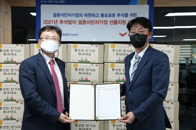 해피기버와 한국금융증권 꿈나눔재단이 결혼이민자가정을 위한 MOU를 체결했다