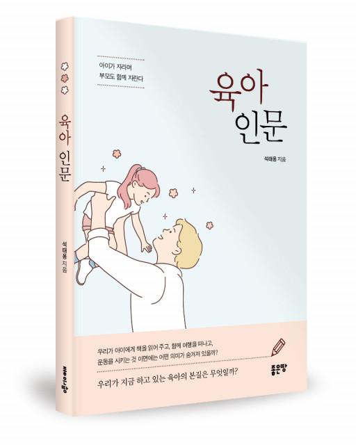 '육아 인문', 석태용 지음, 좋은땅출판사, 232p, 1만2000원