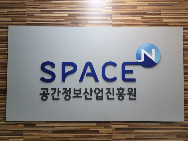 공간정보산업진흥원 로고