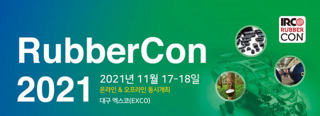 IRCO와 한국고무학회가 주관하는 국제 고무 콘퍼런스 'RubberCon 2021'이 열린다