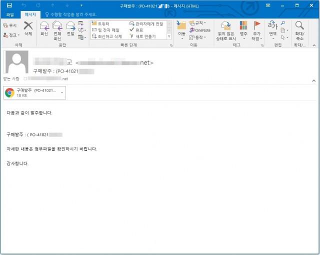 피싱 메일 화면