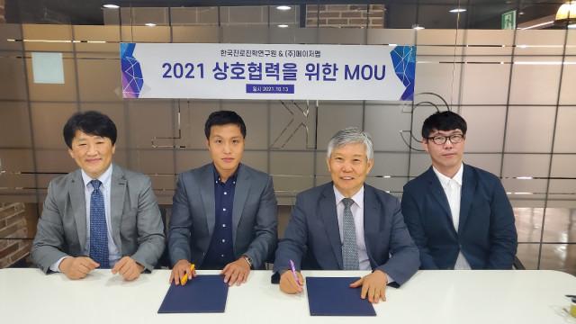 왼쪽부터 피상훈 연구원, 이중훈 메이저맵 대표, 정남환 한국진로진학연구원장, 이상필 연구원
