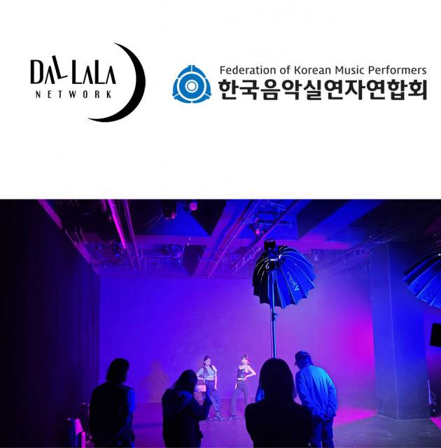 달라라네트워크와 한국음악실연자연합회가 MOU를 체결했다