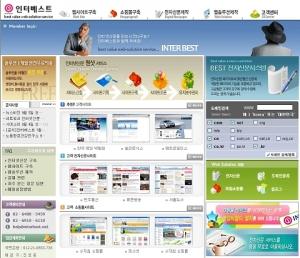 인터넷신문 솔루션 전문제작업체 인터베스트 (사진제공: 고려수지침관악)