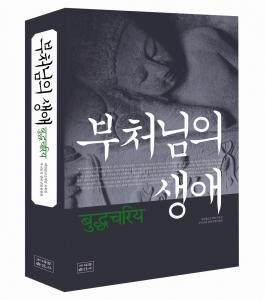 조계종이 펴낸 종단본 '부처님의 생애' 표지 (사진제공: 조계종출판사)
