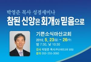 박영준목사 성경세미나 웹 광고 (사진제공: 기쁜소식마산교회)