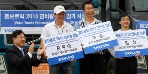 왼쪽부터 민병관 볼보트럭코리아 사장, 2위 수상자 오종근(7.46Km/L),1위 연비왕 박동백(7.6Km/L), 3위 양정훈(7.18Km/L) (사진제공: 볼보트럭코리아)
