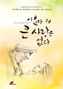 바오로딸출판사 발간 '이보다 더 큰 사랑은 없다' (사진제공: 바오로딸출판사)
