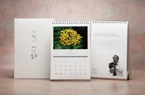 박용성 두산중공업 회장이  직접 찍은 한국 야생화 사진을 담은 2011년 달력 (사진제공: 두산중공업)