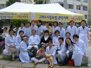 자원봉사활동 펼치는 고려수지침 관악지회 (사진제공: 고려수지침관악)