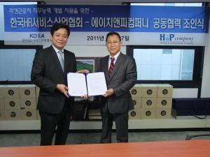 (좌)이동배 에이치앤피컴퍼니 사장  (우)한국HR서비스산업협회 이상철 회장 (사진제공: 한국HR서비스산업협회)