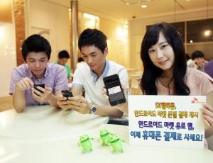 한 SK텔레콤 고객이 폰빌 결제를 이용해 안드로이드 마켓에서 유료 앱을 구매하고 있다. (사진제공: SK텔레콤)