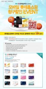'하나SK 모바일카드와 함께하는 청구할인' 이벤트 페이지 (사진제공: 롯데홈쇼핑)