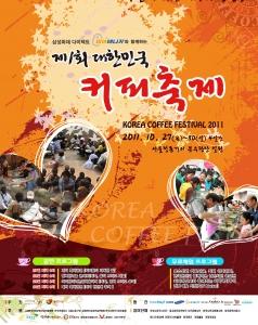 제1회 대한민국 커피축제 - 한국문단과 함께하는 낭만시인 공모전 (사진제공: 창조문학신문사)