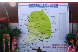 전국300개회원목장 (사진제공: 전국목장연합)