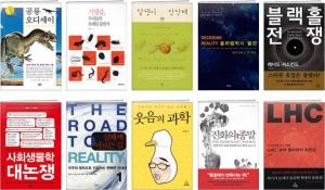 2011 아태이론물리센터 선정 올해의 과학도서 (사진제공: 아시아태평양 이론물리센터(APCTP))