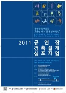2011 공연장 건축설계 심포지엄 포스터 (사진제공: 한국건축가협회)