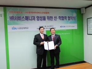 (좌)강성락 신안산대학교 총장  (우)이상철 한국HR서비스산업협회 회장 (사진제공: 한국HR서비스산업협회)