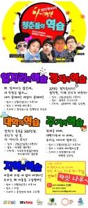 2012정치수다 포스터 (사진제공: KYC)