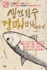 경매 재야 고수 '생선장수' 정한영의 <생선장수 경매 염장지르기> (사진제공: 토담미디어)