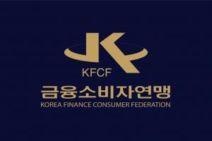 금융소비자연맹 로고 (사진제공: 금융소비자연맹)