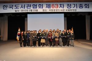 제44회 한국도서관상 수상자 단체사진 (사진제공: 한국도서관협회)
