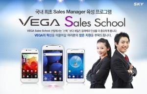 스카이는 취업포털 인크루트 함께 국내 최초로 세일즈 매니저 육성을 위한 'Vega Sales School' 프로그램을 개최하고 참가자 모집을 시작했다고 27일 밝혔다. (사진제공: 팬택)
