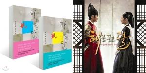 예스24는 드라마 '해를 품은 달' 방영이 끝나는 시간에 맞춰 모바일 예스24에서 원작 소설을 구매하는 고객을 대상으로 드라마 OST 앨범을 증정하는 '타임 이벤트'를 진행한다. (사진제공: YES24)