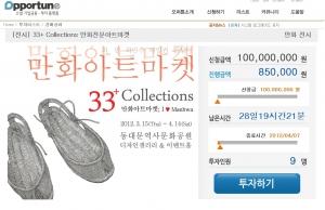 만화전시회 아트마켓과 오퍼튠이 만나다 (사진제공: 한국금융플랫폼)