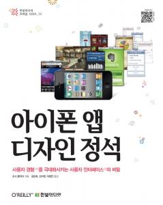 아이폰 앱 디자인 정석 (사진제공: 한빛미디어)