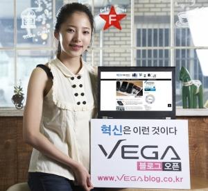 스카이는 베가 브랜드가 만들어 가고자 하는 '혁신'의 모든 것을 담은 '베가 브랜드 블로그(www.vegablog.co.kr)'를 오픈했다고 15일 밝혔다. (사진제공: 팬택)