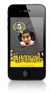 """软件位居中国照片免费应用软件第一位的""""韩流寻找明星脸"""" (사진제공: KTH)"""