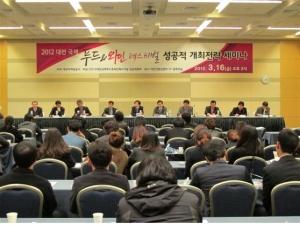 대전시, '2012 대전 국제 푸드&와인 페스티벌 세미나' 열려 (사진제공: 대전광역시청)
