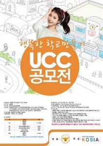 행복한 학교만들기 ucc 공모전 (사진제공: 한국스마트산업협회)