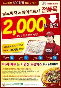 2000원할인 이벤트 홍보문안 (사진제공: 푸드죤)