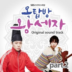 SBS드라마 '옥탑방 왕세자' (사진제공: SBS콘텐츠허브)